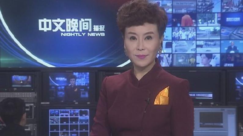 2017年05月04日中文晚间播报