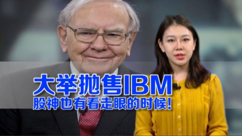 巴菲特抛售IBM股票 承认之前对此公司估值过高