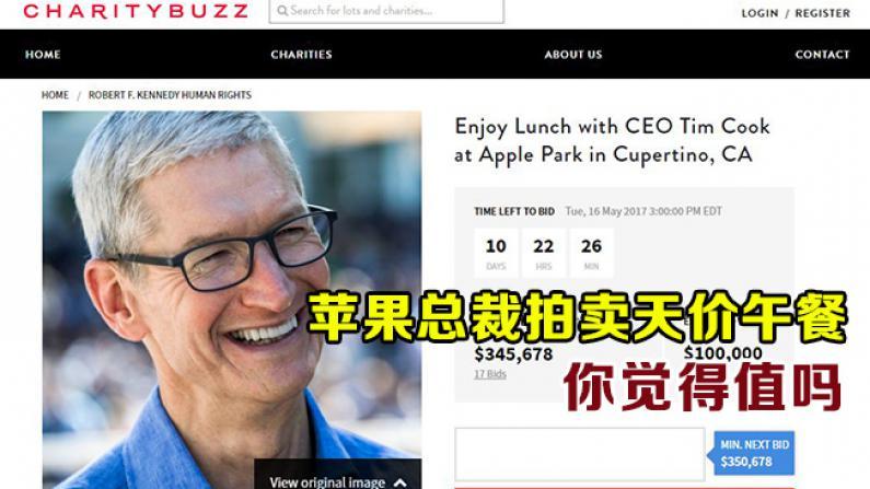 苹果总裁拍卖天价午餐 你觉得值吗
