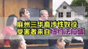 麻州三华裔被控贩卖人口性奴役 受害人均为亚裔来自纽约法拉盛