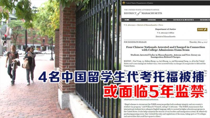 4名中国留学生代考托福被捕 或面临5年监禁