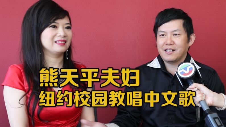 《美国大学声》神秘嘉宾揭晓:熊天平、杨洋纽约校园教中文歌