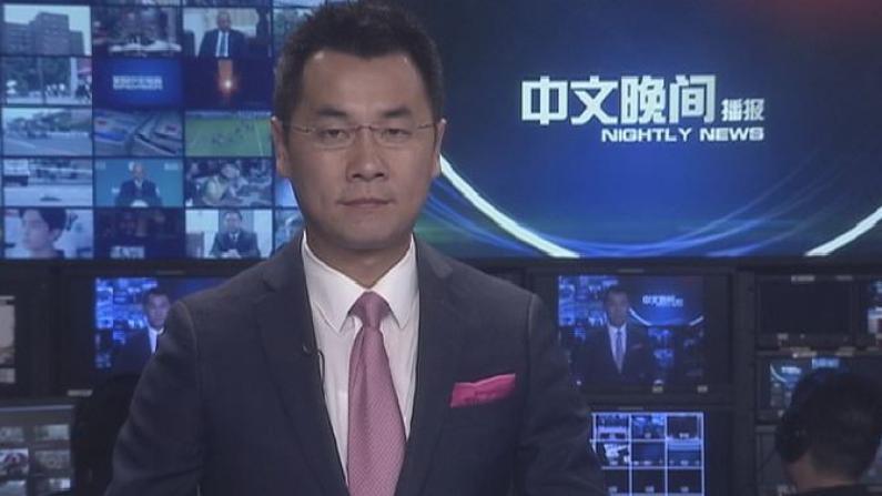 2017年05月05日中文晚间播报