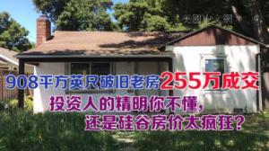 硅谷房价太疯狂?两居室破旧老房255万成交 中国买家竟没抢到!