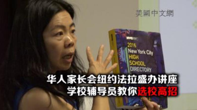 华人家长会纽约法拉盛办教育讲座  学校辅导员教你择校高招