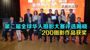 第二届全球华人摄影大赛评选揭晓 200摄影作品获奖 将举办全球巡展