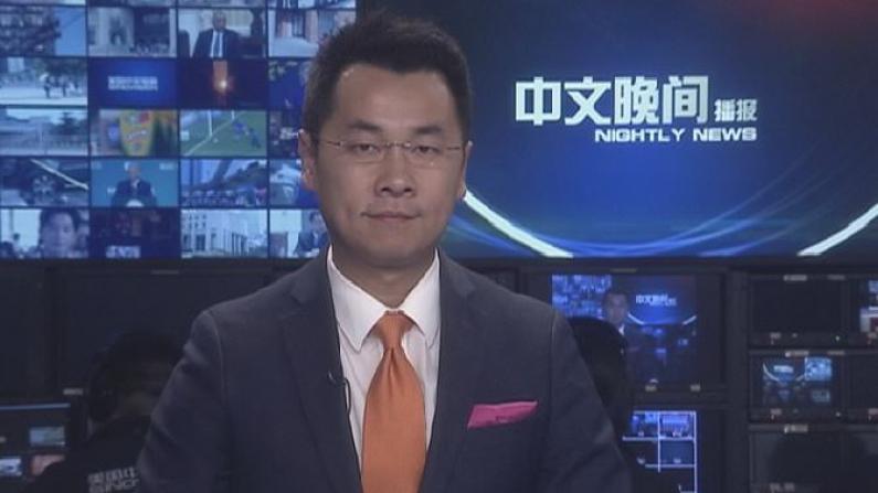 2017年05月07日中文晚间播报