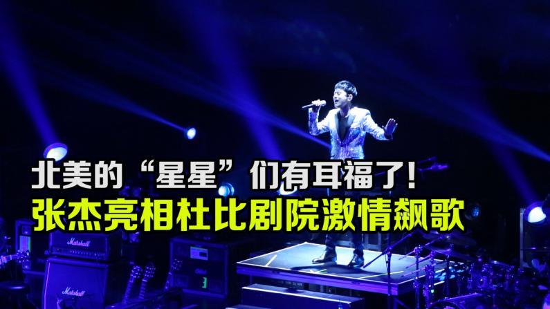 """张杰""""我想""""北美巡演第一站 唱响洛杉矶杜比剧院"""