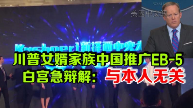 川普女婿家族中国推广EB-5 白宫急辩解:与本人无关