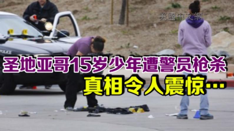 圣地亚哥15岁少年遭警员枪杀 真相令人震惊!