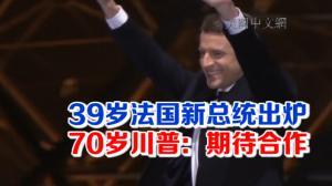 39岁法国新总统出炉 70岁川普:期待合作