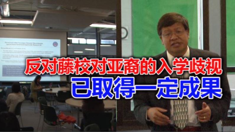反对藤校等大学对亚裔的入学歧视 已取得一定成果