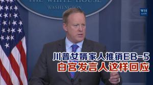 川普女婿家人推销EB-5 白宫发言人这样回应