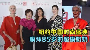 纽约中国时尚盛典  膜拜85岁的超模奶奶