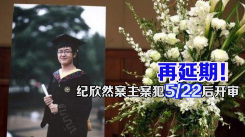纪欣然案再延期  两主犯审判5月22日后进行