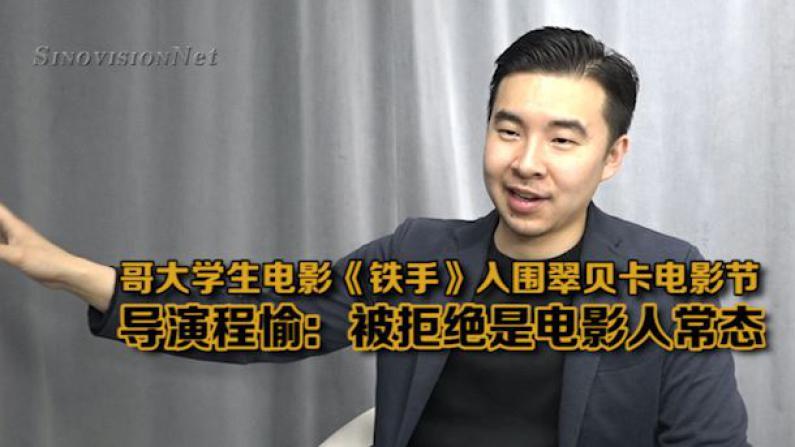 哥大华裔学生电影入围翠贝卡电影节  导演程愉:电影成本3000元  中文导戏是挑战