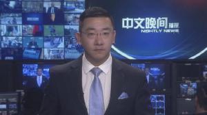 2017年05月08日中文晚间播报