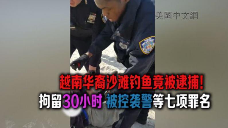 纽约越南华裔海边钓鱼却被捕 拘留30小时 被控袭警等多项罪名