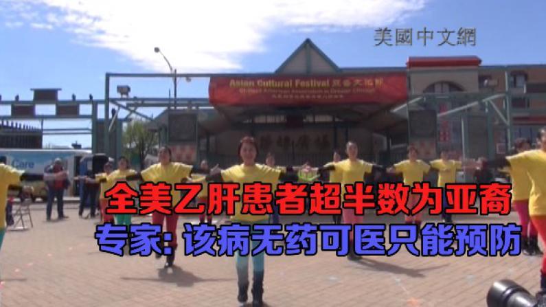 芝加哥华人庆亚太裔月 倡健康生活