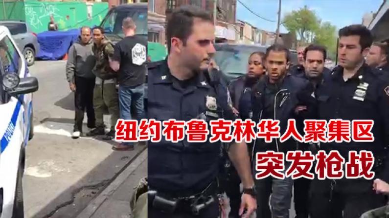 纽约布鲁克林华人聚集区 突发枪战