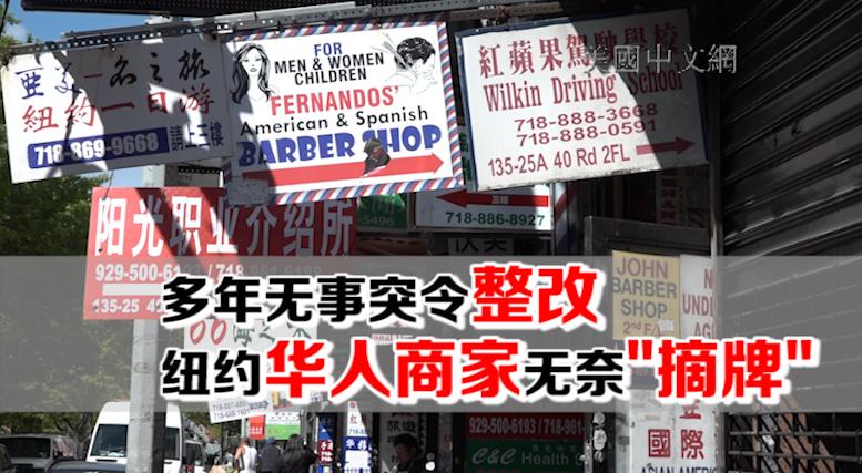 """多年无事突令整改 纽约华人商家无奈""""摘牌"""""""
