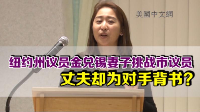 纽约州众议员金兑锡妻子谭夕娄宣布参选市议员 挑战华裔市议员顾雅明