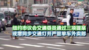纽约市议会交通委员通过三项提案  或增设同步交通灯并严管单车外卖郎