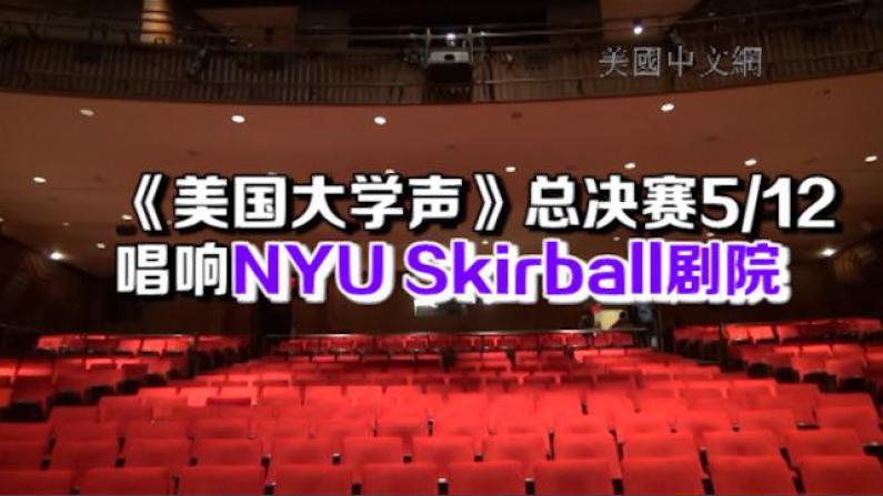 《美国大学声》总决赛5/12唱响NYU Skirball剧院