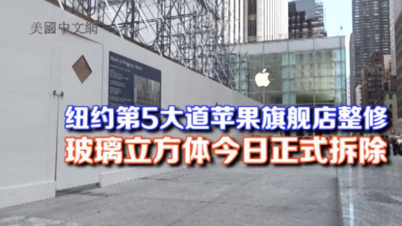 纽约第5大道苹果旗舰店整修 玻璃立方体今日正式拆除