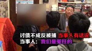 三华男讨债不成反被逮捕后续 当事人:我们是冤枉的
