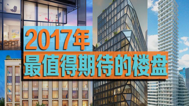 2017曼哈顿哪些新楼盘最值得购房者期待?