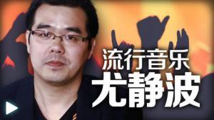 尤静波:中国流行音乐