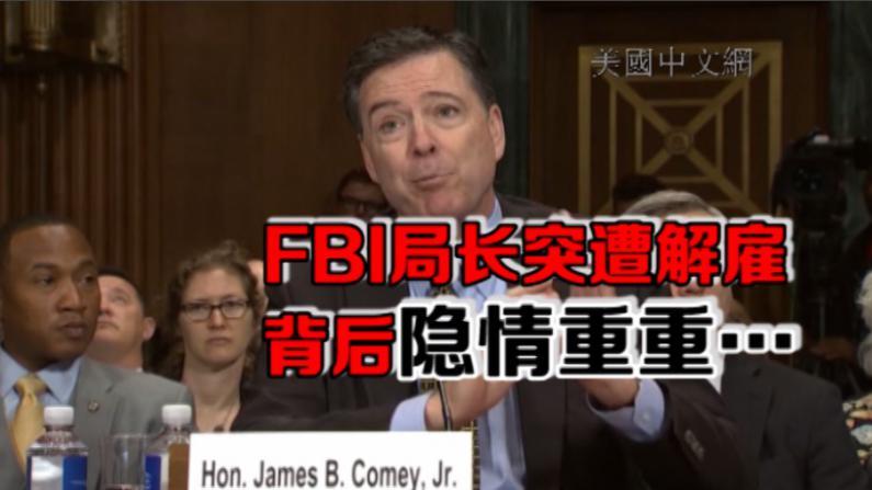 FBI局长科米突遭总统炒鱿鱼 背后隐情重重