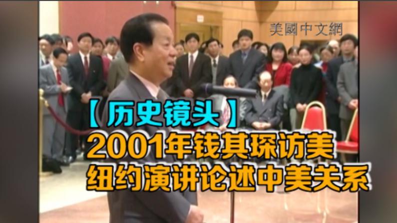 【历史镜头】2001年钱其琛访美   纽约演讲论述中美关系