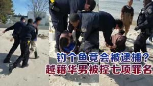 钓个鱼竟会被逮捕? 越籍华男被控七项罪名