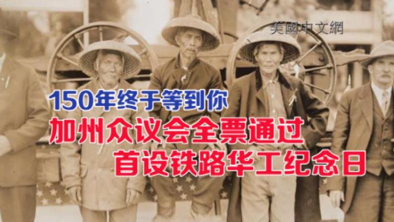 创历史!中国崛起助力 加州迎来首个铁路华工纪念日