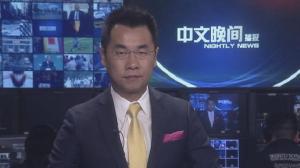 2017年05月10日中文晚间播报