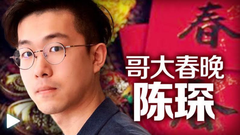 陈琛:哥大春晚与留学生往事