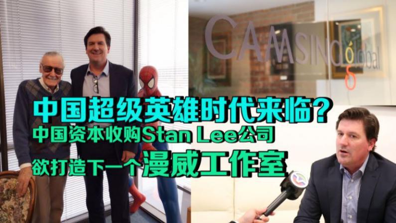 好莱坞超级英雄加入中国基因  承兴国际集团收购史丹·李Pow!娱乐公司