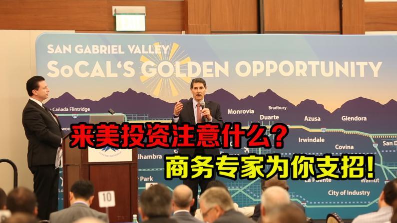 圣盖博谷经合组织举办经济论坛 商务专家讨论中美投资前景