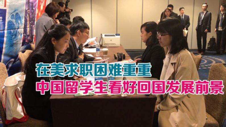 在美求职困难重重 中国留学生看好回国发展前景