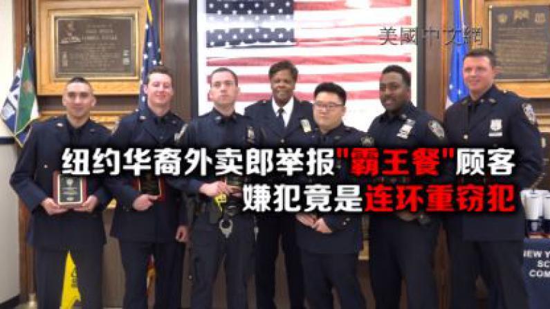 """纽约华裔外卖郎举报""""霸王餐""""顾客 嫌犯竟是连环重窃犯"""