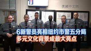 6新警员亮相纽约市警五分局 多元文化背景成最大亮点