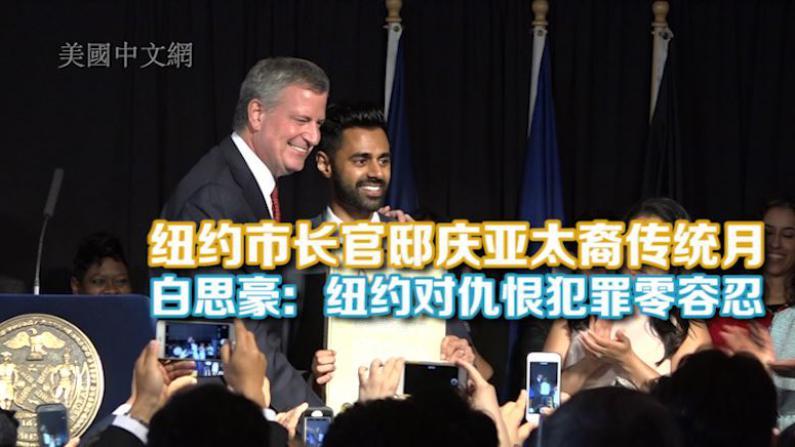 纽约市长白思豪官邸庆亚太裔传统月  白思豪:纽约市警对仇恨犯罪零容忍