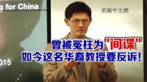 回击联邦政府多宗诬告案件 华裔教授郗小星勇敢反诉