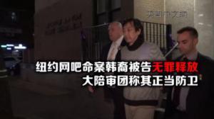 纽约网吧命案韩裔被告无罪释放 皇后区大陪审团称其正当防卫