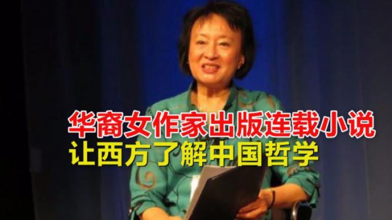 华裔女作家出连载小说 致力于让西方了解中国哲学
