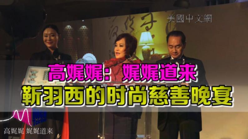 高娓娓:娓娓道来 靳羽西的时尚慈善晚宴