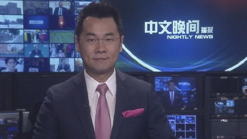 2017年05月13日中文晚间播报