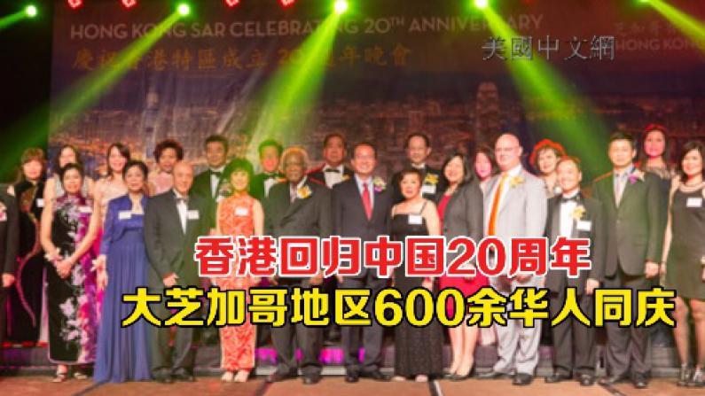 香港回归中国20周年 大芝加哥地区600余华人同庆